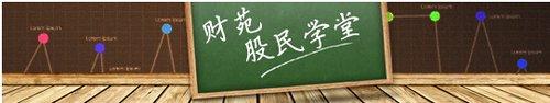 财苑股民学堂:股价将要拉升之前的一些蛛丝马迹