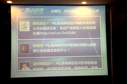 图文:私募论坛现场腾讯微博显示屏幕