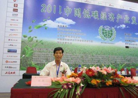 2011中国低碳经济产业发展论坛在北京开幕