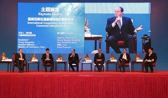 主题论坛:区域互联互通基础设施的国际合作