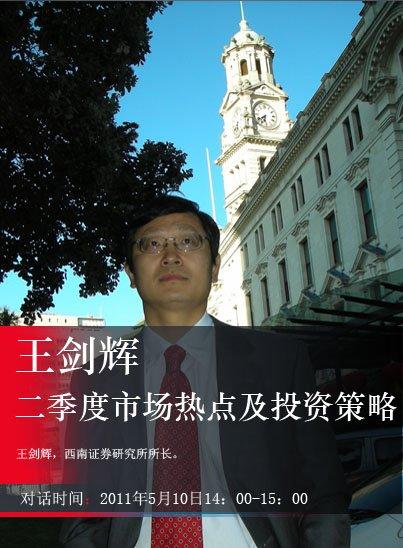 点击图片进入王剑辉的微博
