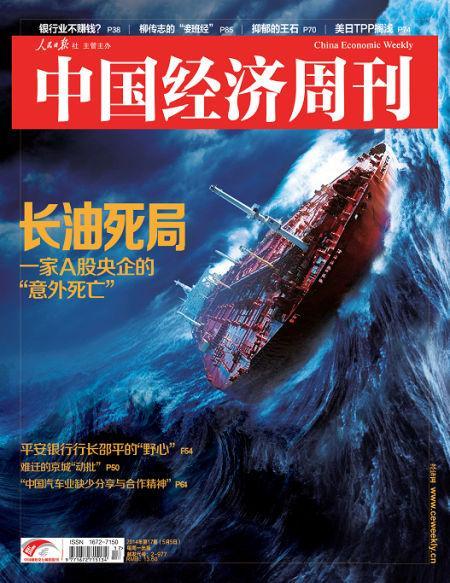 《中国经济周刊》封面图片