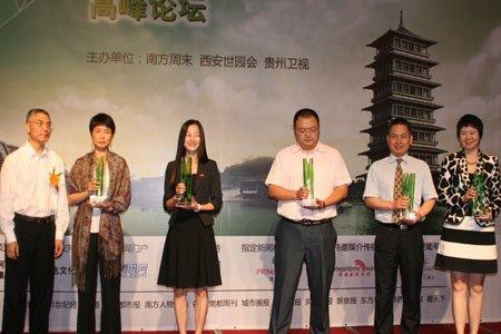 图文:2010年世界500企业在华贡献榜颁奖