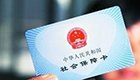 China's social insurance to achieve full coverage in 2020