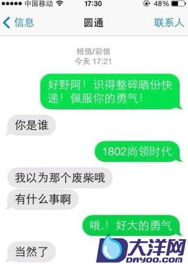 胡先生同事质问派件员蒋先生。