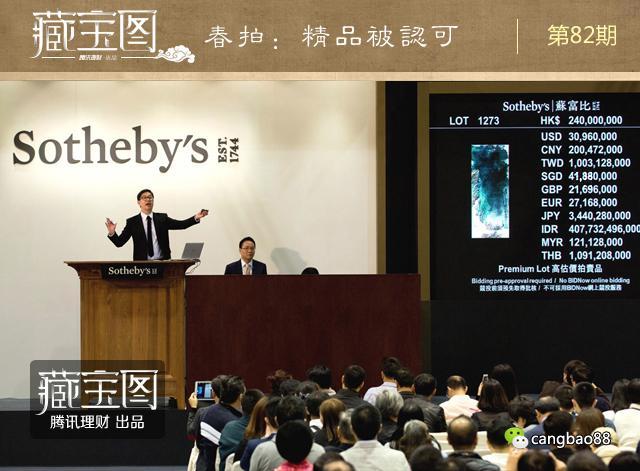 春拍频现藏品视频a拍频刘2.25亿元买张大千巨能天价手机做图片