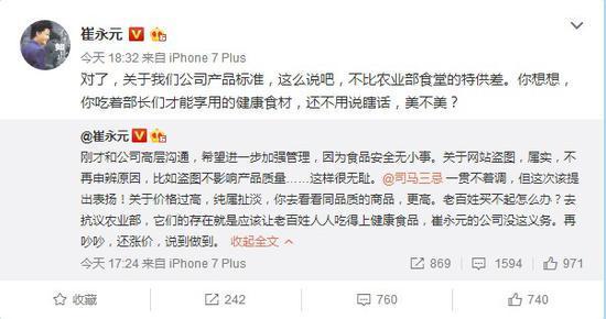 崔永元回应名下电商食品价格高:再吵吵 还涨价