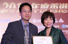 2014年腾讯港股百强评选颁奖现场