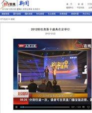 北京卫视:2012财经奥斯卡盛典开幕
