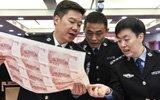 警方缴获假人民币2.14亿元