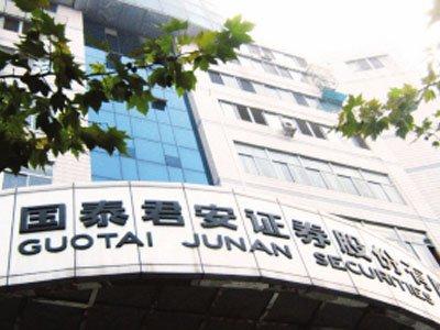 20年最具影响力证券公司候选--国泰君安