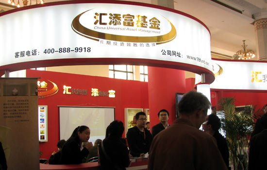 图文:第八届上海理财博览会汇添富基金展台