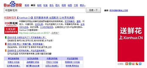 中国鲜花网再次掀起鲜花速递行业热潮