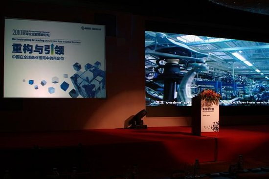 2010环球企业家高峰论坛会场准备就绪