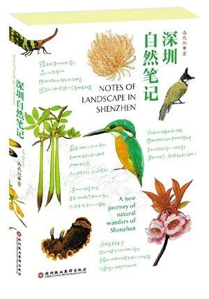 深圳自然笔记倡导呵护家园