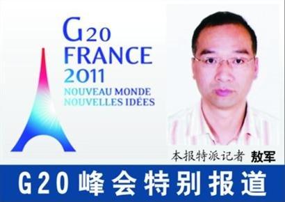 G20承诺共促增长与就业