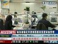 视频:商务部强化外资创投股权投资审核管理