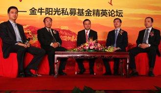 通胀与中国经济走向分论坛