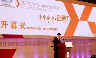 2010APEC中小企业峰会开幕式
