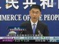 视频:商务部表示稀土出口政策符合WTO准则