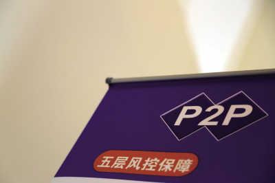 P2P资金托管难攀国有大行