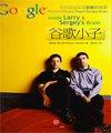 第94期:谷歌创业成功的5大关键