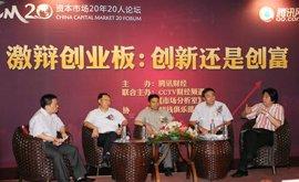 激辩中国创业板 创新还是创富论坛