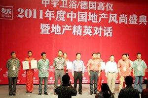 2011中国最具影响力地产人物