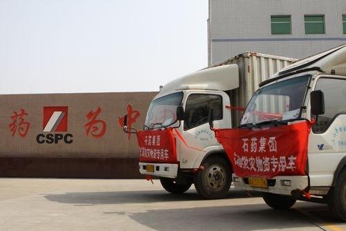 石药集团向灾区捐药100万元