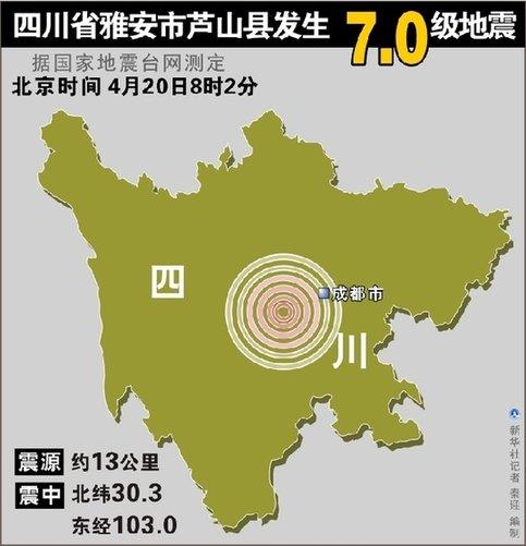 四川雅安芦山发生7级地震 企业捐款、应急一览