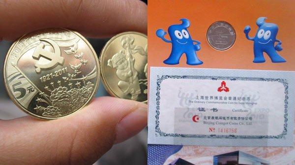 """参与""""网银""""体验问卷   赢限量版纪念币"""