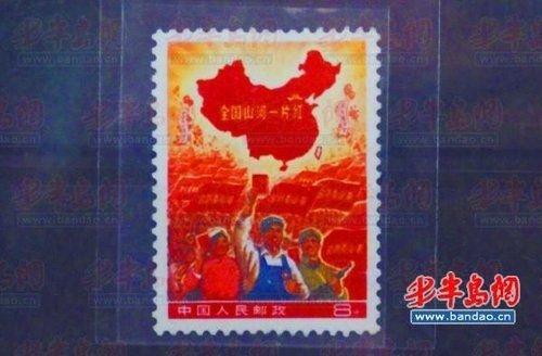 著名的全国山河一片红邮票。