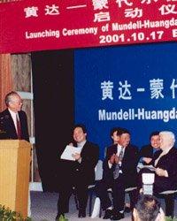 2001-10-17黄达蒙戴尔经济学讲座启动仪式上讲话