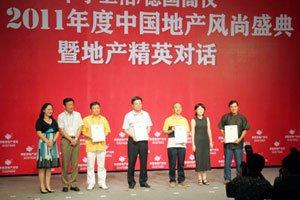 2011中国最具影响力地产企业