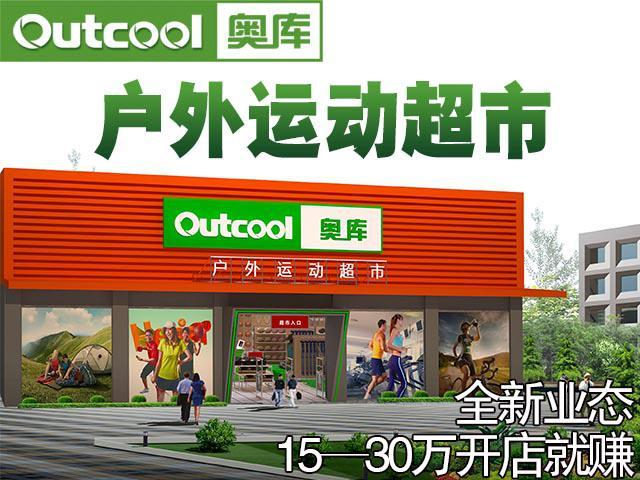 奥库户外运动平价超市创实体开店新业态