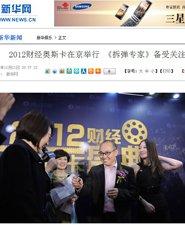 新华网:《拆弹专家》备受关注