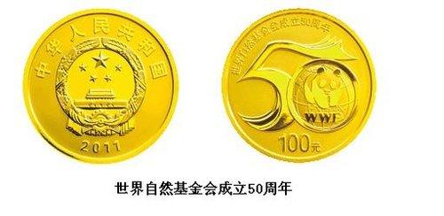 中国贵金属纪念币的发展前景