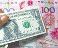 人民币:交易外币升至9种