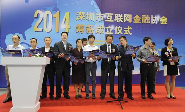 深圳市互联网金融协会成立 将引导创新规范发展