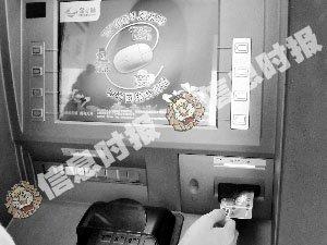 ATM跨行取款手续费涨至4元