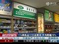 视频:174种药品12日起降价 平均降幅19%