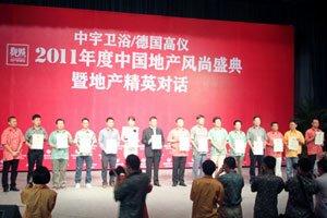 2011中国最具影响力地产品牌
