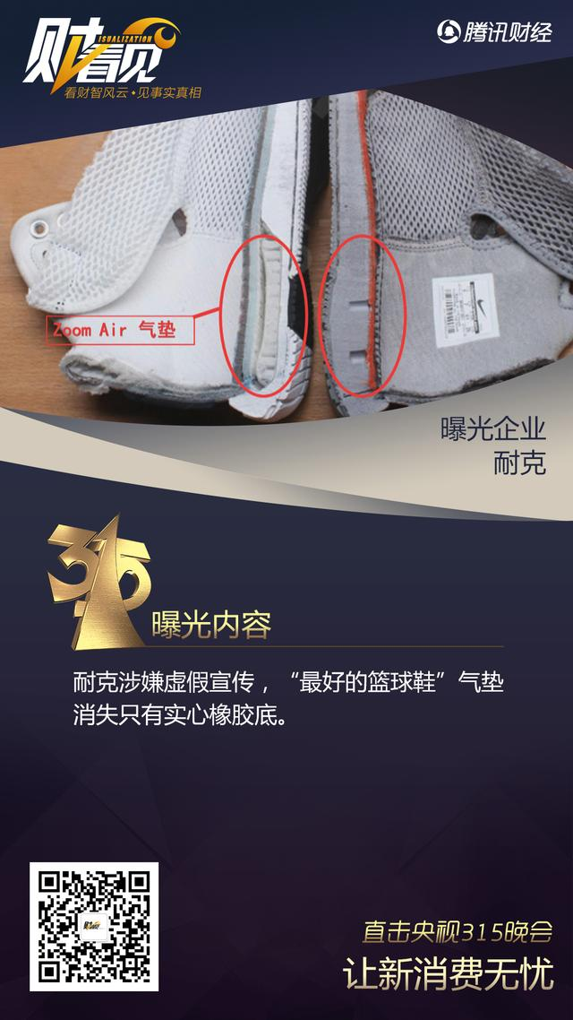 """耐克""""最好的篮球鞋""""被曝光:气垫消失只有实心橡胶底"""