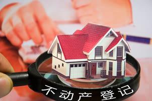 住建部专家解读不动产登记:不会大幅拉低房价