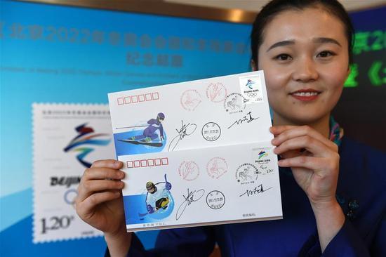 北京冬奥会徽纪念邮票发布 每版邮票印制二维码