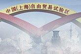上海自贸区雷声大雨点小