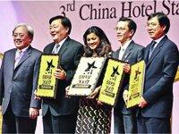 第三届中国酒店星光奖获奖嘉宾合影