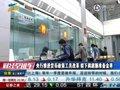 视频:央行推进货币政策工具改革 或略损股市