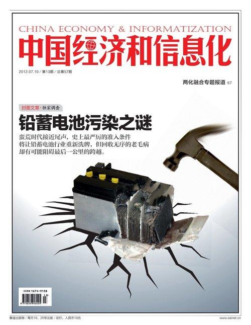 铅蓄电池污染之谜 行业面临环保或关门难题