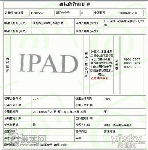 商标侵权案苹果一审败诉 各地ipad下架